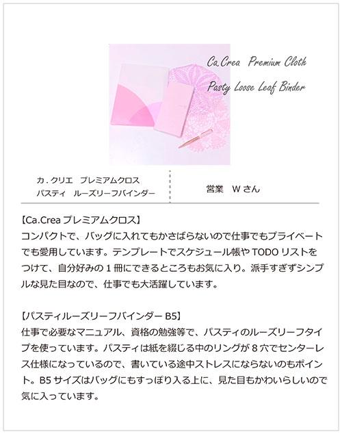 insta_plustokurasu_staff7.jpg