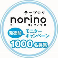 norino_pro8.jpg
