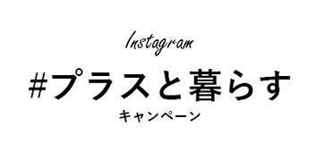 plustokurasu_title.png