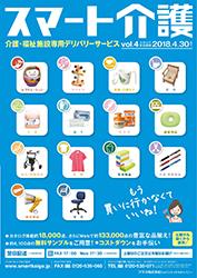 sumakai_0926_2.jpg