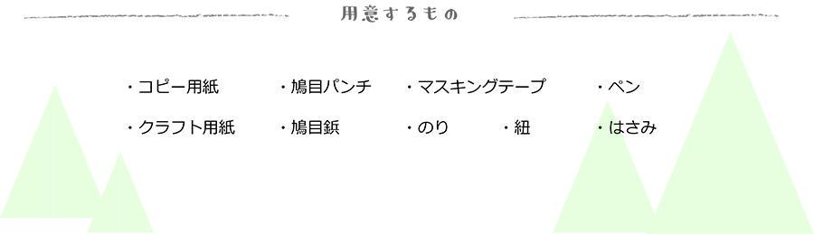 img_SPP_kousakurecipe_02_03.jpg