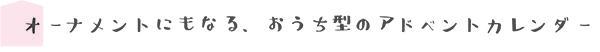img_SPP_kousakurecipe_02_subheading01.jpg