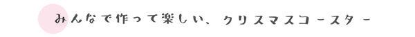img_SPP_kousakurecipe_02_subheading03.jpg