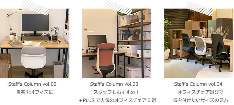 img_StaffsColumn_information.jpg