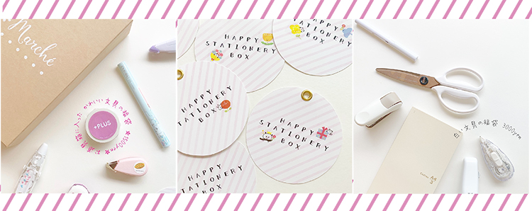 img_happy_stationery_bag2019.jpg