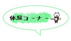 img_kawaweek_taiken.jpg