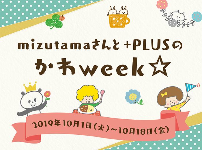 img_kawaweek_title.jpg