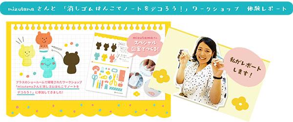 img_mizutama-san_ws_report.jpg