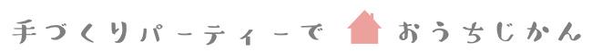 img_ouchijikan-party-midashi1.jpg